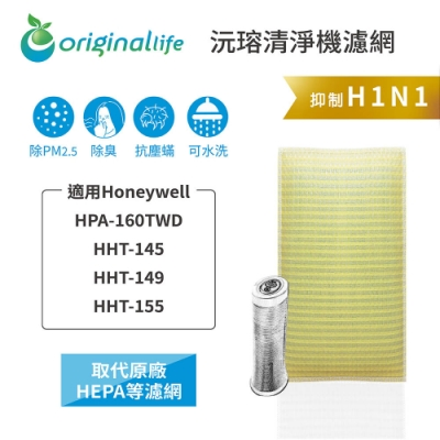 Original Life 可水洗超淨化清淨機濾網 適用:Honeywell HPA-160TWD