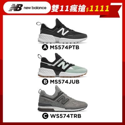 【時時樂限定】New Balance 574復古鞋_中性_黑色兩款/女性_鐵灰