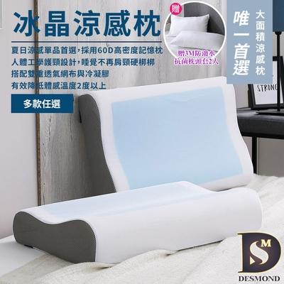 岱思夢 冰晶涼感記憶枕_2入 冷凝膠 排濕透氣布 防蹣抗菌 枕頭 多款任選