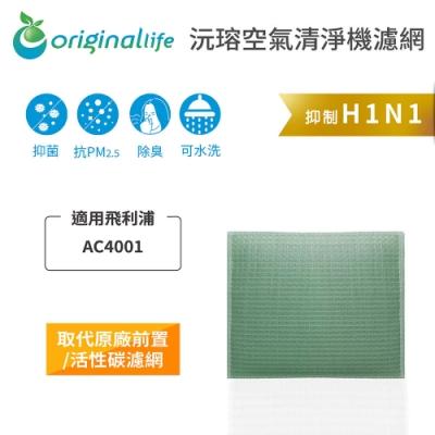 Original Life 可水洗超淨化清淨機濾網 適用:飛利浦 AC4001
