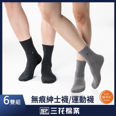 襪.襪子.紳士襪.運動襪 三花SunFlower無痕肌紳士休閒襪(6雙)