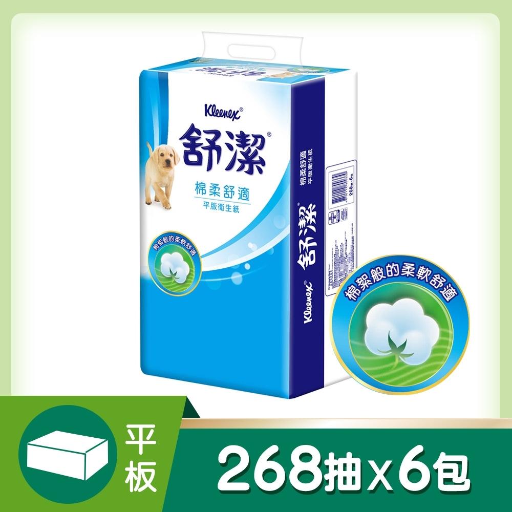 舒潔 棉柔舒適平版衛生紙268張x6包/串