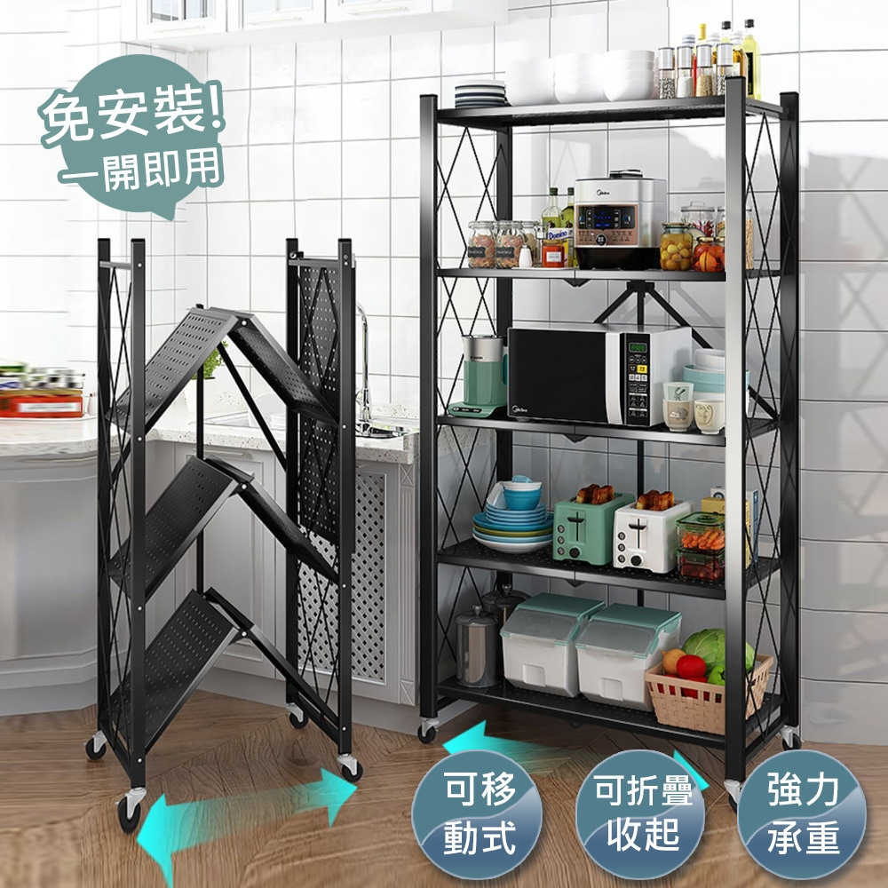 日創優品 免安裝折疊快速安裝五層收納置物架