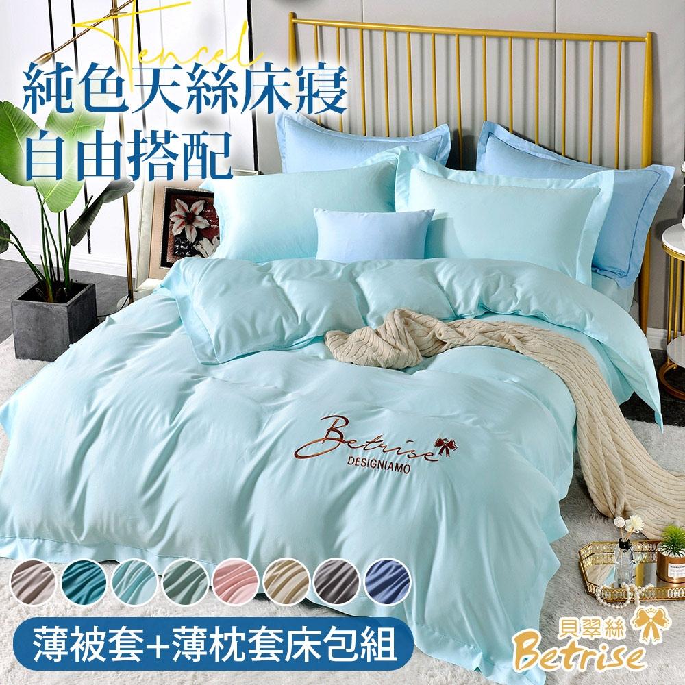 (超值加購枕套) Betrise極簡純色 抗菌天絲素色刺繡系列 超值薄被套+薄枕套床包組 (01.望著天空-單人床包枕套二件組)