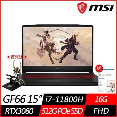 (附M365 15個月)MSI微星 Katana GF66 11UE-402TW 15.6吋電競筆電(i7-11800H八核/RTX3060 6G/16G/512GB PCIe SSD/Win10)