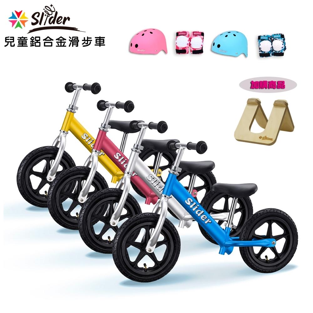 Slider 兒童鋁合金滑步車+頭盔/護具全套裝備組(四色可選)