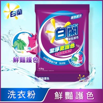 白蘭 鮮豔護色洗衣粉 4.5kg