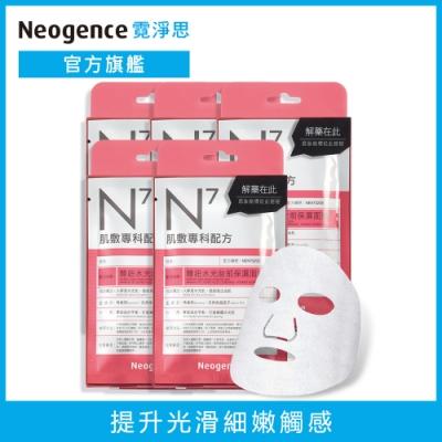 Neogence霓淨思 N7韓妞水光妝前保濕面膜5入組(共20片)