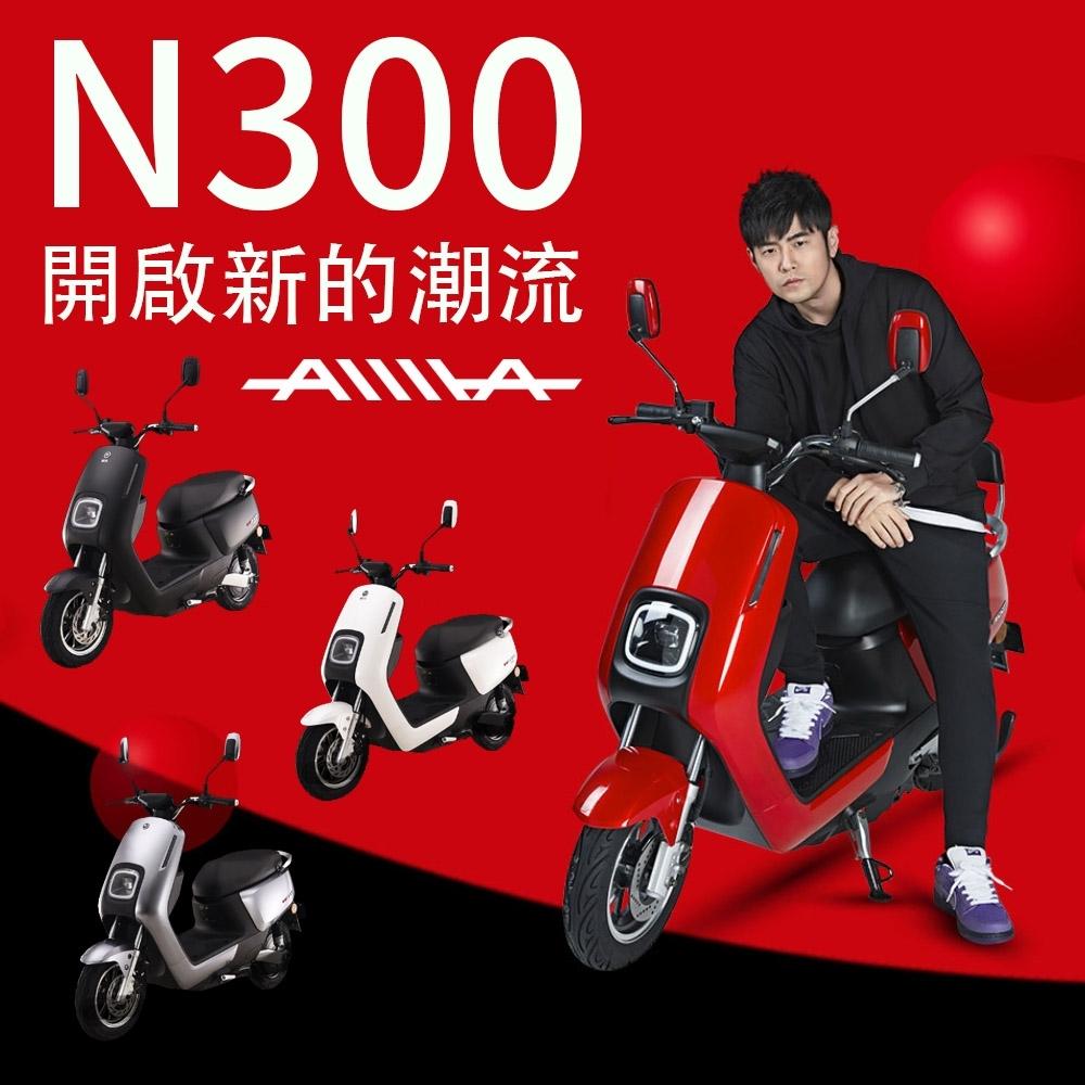 【愛瑪】N300 48V鉛酸 一鍵啟動 前後避震 電動車(電動自行車)