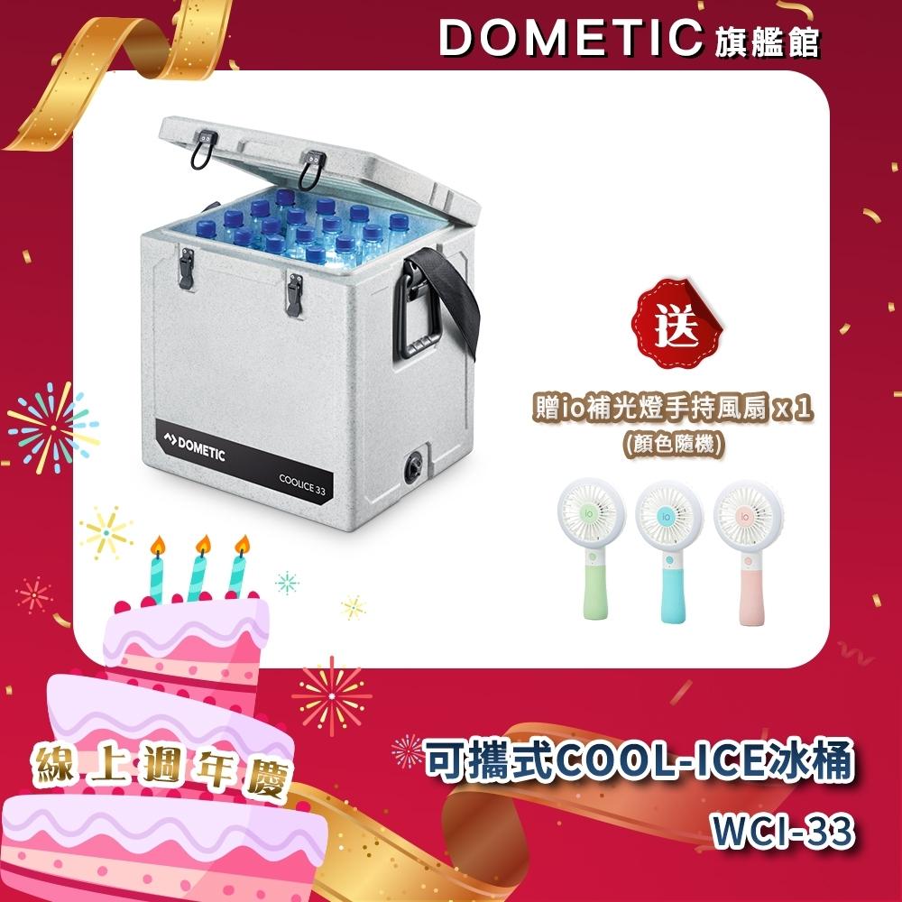 ★贈手持風扇1入★DOMETIC 可攜式COOL-ICE 冰桶 WCI-33 / 公司貨