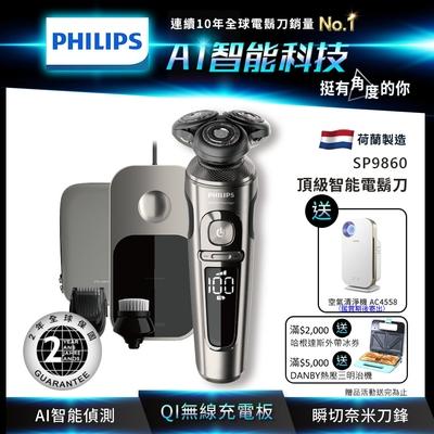 (送AC4558空氣清淨機)飛利浦SP9860頂級尊榮8D乾濕兩用三刀頭電鬍刀/刮鬍刀