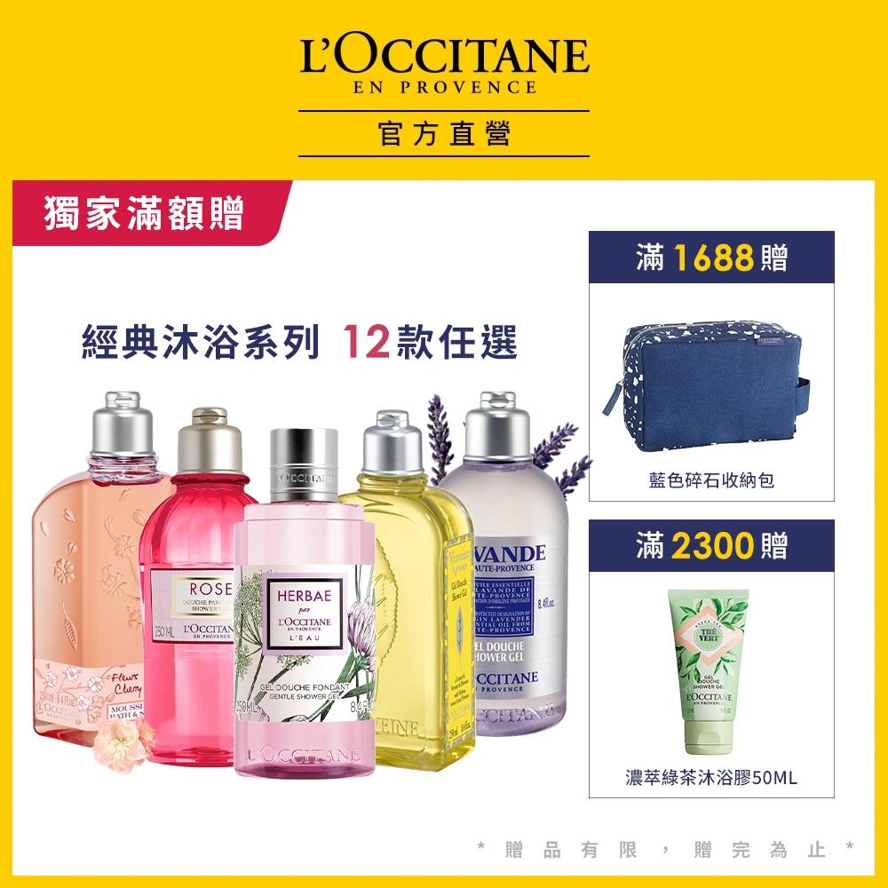 L'OCCITANE歐舒丹 經典沐浴系列 12款任選(200/245/250/300ml)