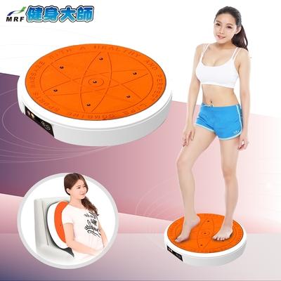 健身大師-全方位活力律動飛碟機(魔力板/抖抖機/震動機)