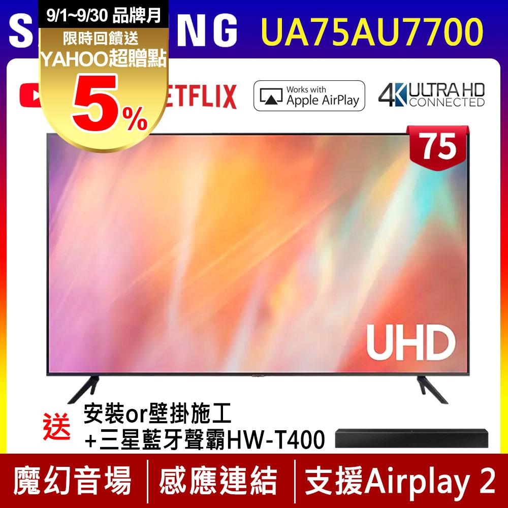 【9/1~30送超贈點5%】SAMSUNG三星 75吋 4K UHD連網液晶電視 UA75AU7700WXZW