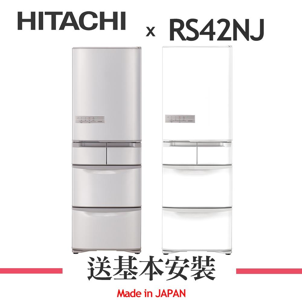 [預購 10/10](9/1-30送500超贈點)HITACHI日立 407L 1級變頻5門電冰箱 RS42NJ