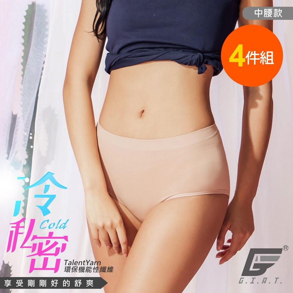 GIAT台灣製冷泉紗涼感抗菌內褲(中腰款-4件組)