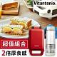 【日本Vitantonio】厚燒熱壓三明治機(番茄紅) product thumbnail 2
