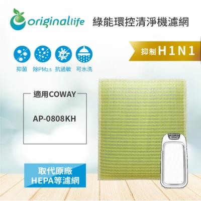 Original Life適用Coway:AP-0808KH 可水洗超淨化清淨機濾網