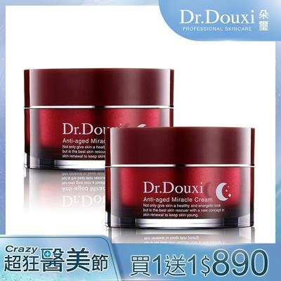 買1送1【Dr.Douxi 朵璽】凍齡熬夜奇蹟霜 50ml