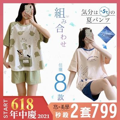 [時時樂]悠美學-日系精梳棉居家圓領舒適造型套裝-8款任選(M-2XL)-2套799