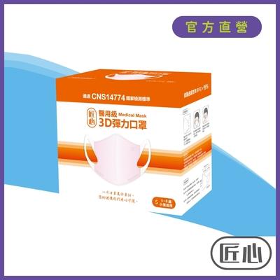匠心 兒童3D立體口罩S-粉色(50入/1盒)