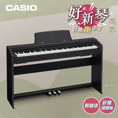 CASIO卡西歐原廠直營 Privia入門款數位鋼琴PX-770