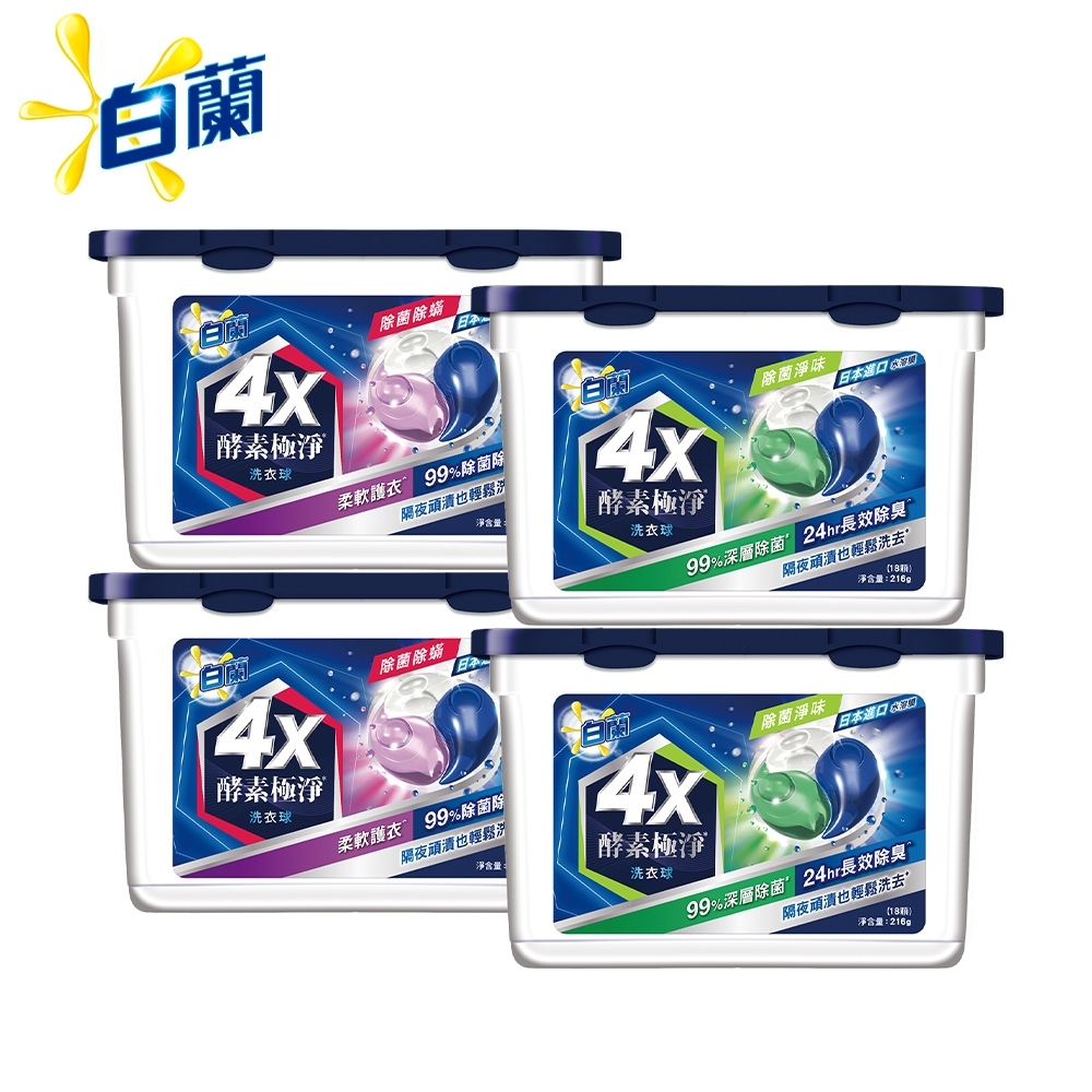 白蘭 4X酵素極淨洗衣球x4盒 (72顆/4盒裝/洗衣膠球/洗衣膠囊)