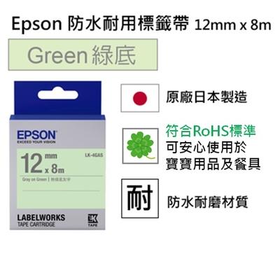 EPSON C53S654423 LK-4GAS淡彩系列綠底灰字標籤帶(寬度12mm)
