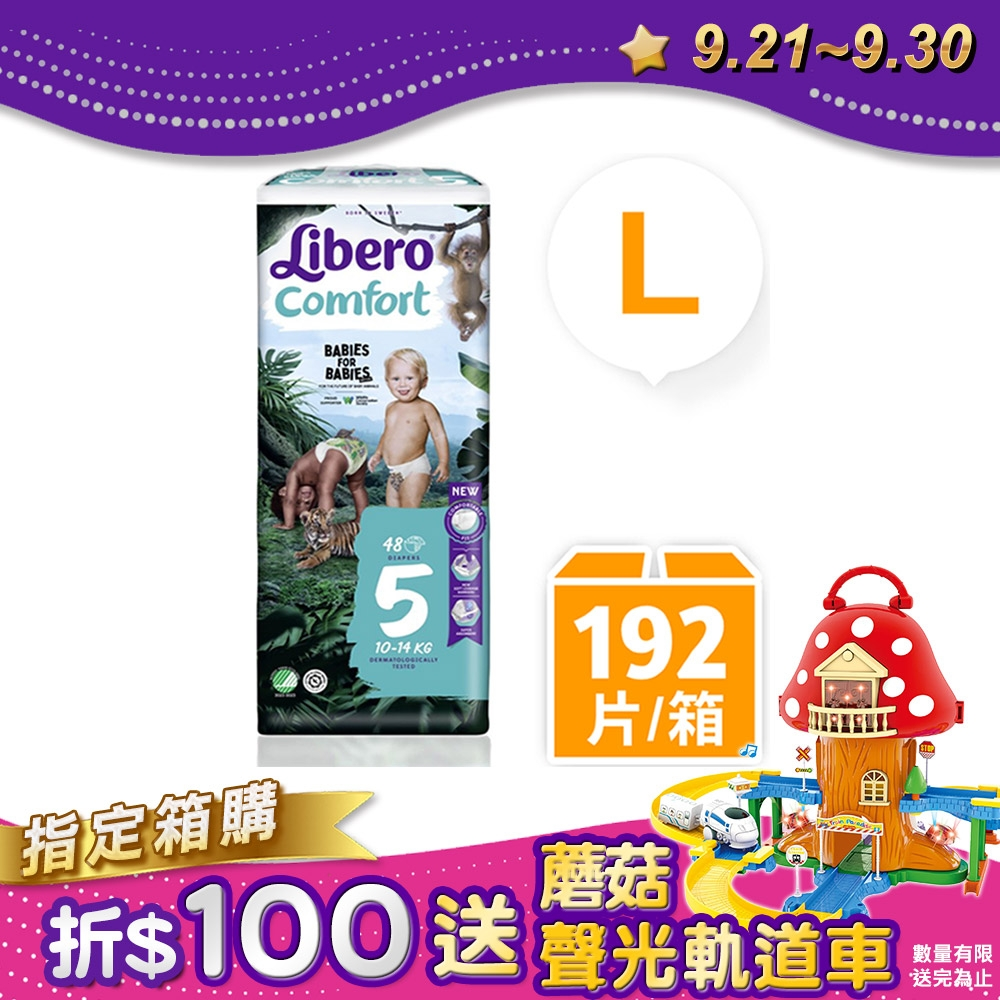麗貝樂 嬰兒尿布/紙尿褲-寶貝動物 豹紋設計款 箱購(L/5號 48片×4包)