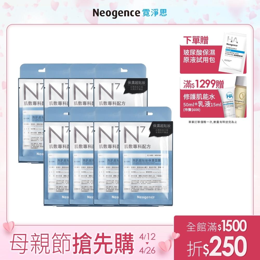 (32片款式任選)Neogence霓淨思 N7肌敷專科配方面膜8入組