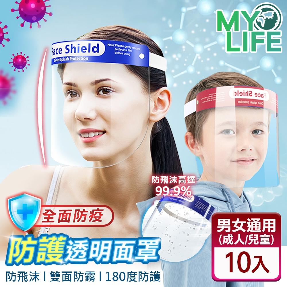 【MY LIFE 漫遊生活】現貨 全方位多功能防護透明面罩10入組(防疫/可戴眼鏡/防噴油)