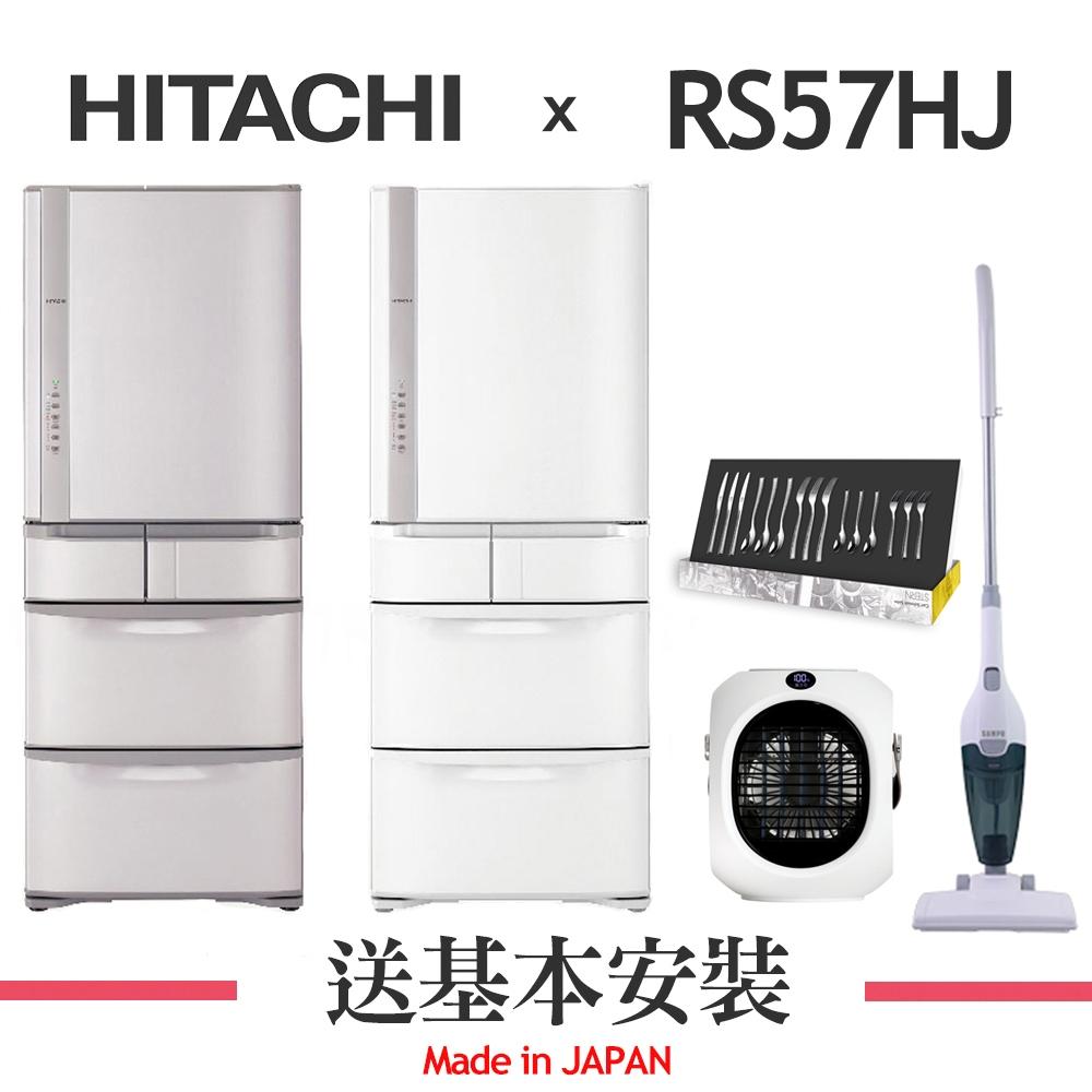 7/1-30送3%超贈點HITACHI日立 563L 日本製 1級變頻5門電冰箱 RS57HJ