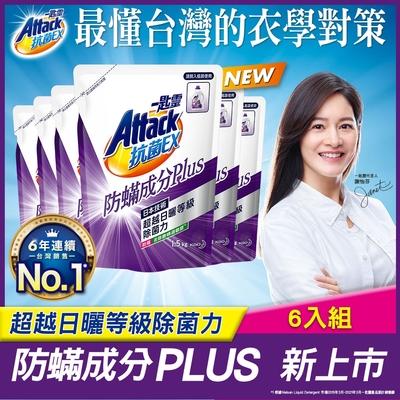 一匙靈 ATTACK 抗菌EX防螨成分PLUS洗衣精(補充包1.5kgX6入)