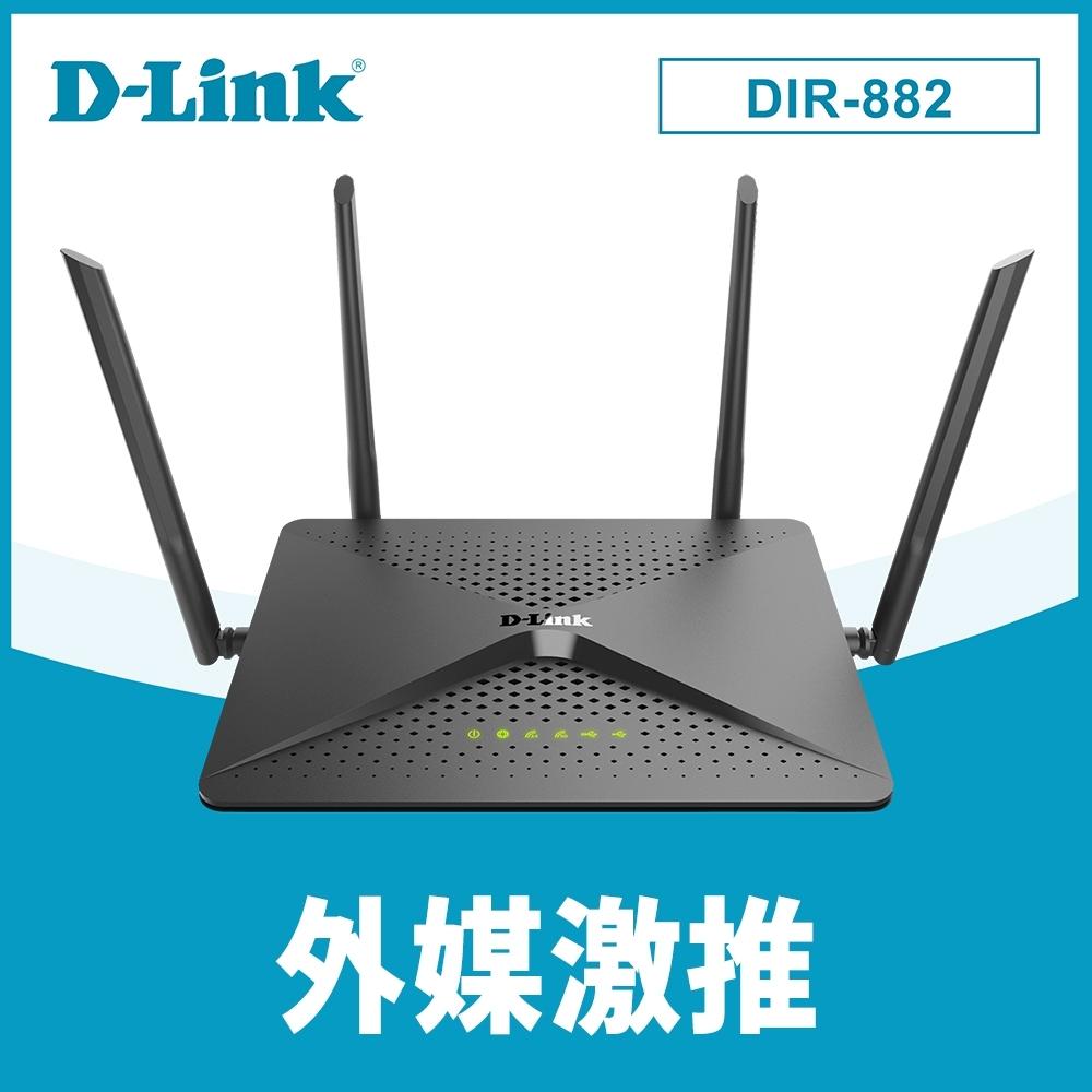 D-Link 友訊 DIR-882 AC2600 Gigabit MU-MIMO無線路由器分享器