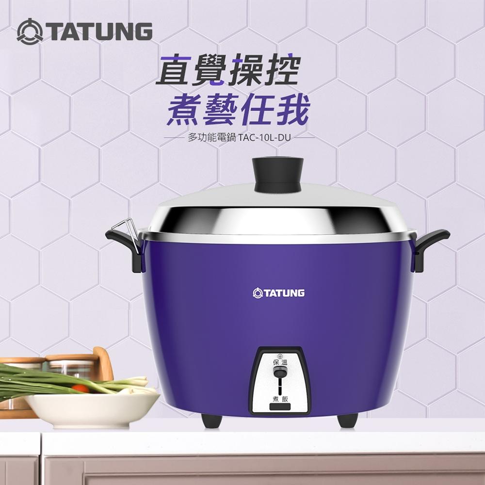 [熱銷推薦]TATUNG大同 10人份紫色不鏽鋼內鍋電鍋(TAC-10L-DU)