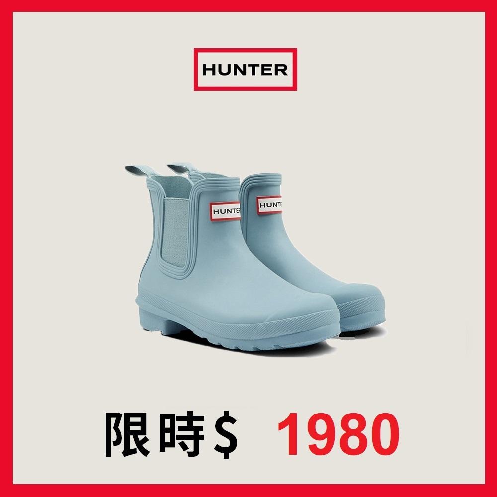 (時時樂限定)HUNTER - 女鞋 - 新版切爾西霧面踝靴 -湖水藍