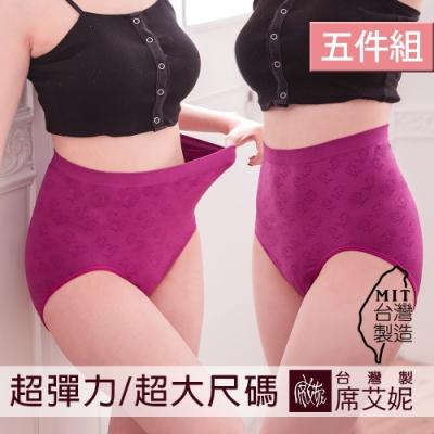 席艾妮SHIANEY 台灣製造(5件組)超加大彈力舒適內褲 孕婦也適穿 52吋腰圍內適穿