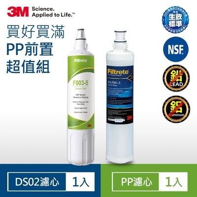 3M F003 DIY淨水器替換濾心1入(適用S003/DS02/DS03系列濾心)+PP濾心1入(超值2入組)