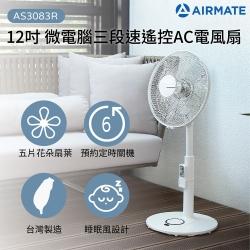 艾美特 12吋AC扇