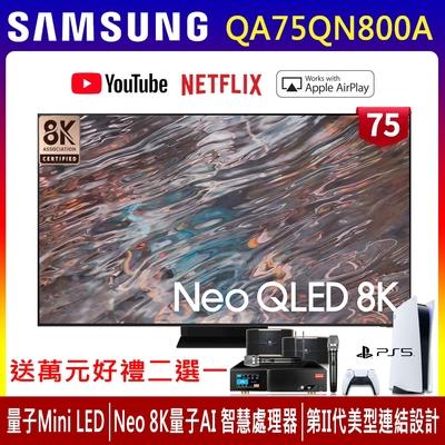 SAMSUNG三星 75吋 8K Neo QLED量子連網液晶電視 QA75QN800AWXZW