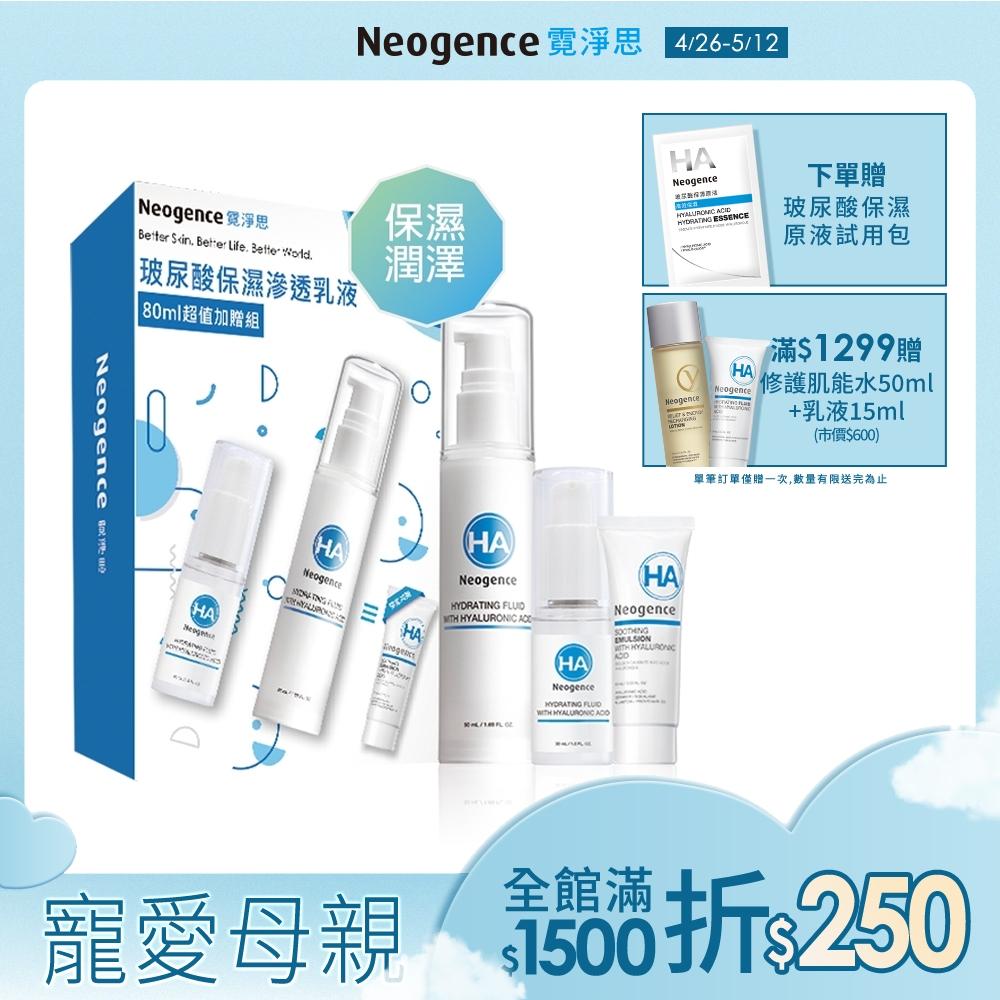Neogence霓淨思 玻尿酸保濕滲透乳液80ml超值修護組