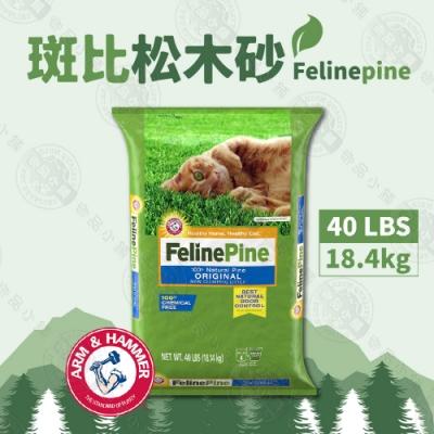 美國 鐵鎚牌 健康 FELINE PINE 斑比 松木砂 40LB (約18.4KG) 環保砂 貓砂 小動物可用