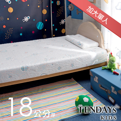 TENDAYS 太空幻象兒童護脊床墊 加大單人3.5尺 18cm厚-買床送枕
