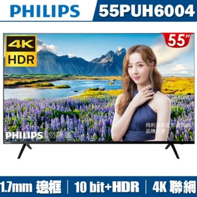 PHILIPS飛利浦55吋4K HDR纖薄聯網液晶+視訊盒55PUH6004