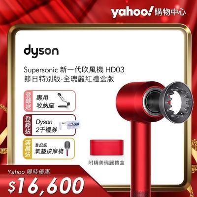 Dyson Supersonic HD03 吹風機(全瑰麗春節禮盒版)