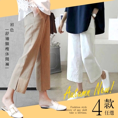 初色  舒適顯瘦休閒褲-共4款-(M-2XL可選)-組