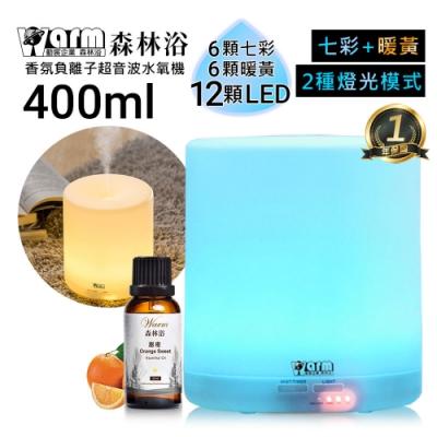 Warm 燈控/定時超音波負離子水氧機W-150七彩暖黃+來自澳洲進口純精油30ml x 1瓶