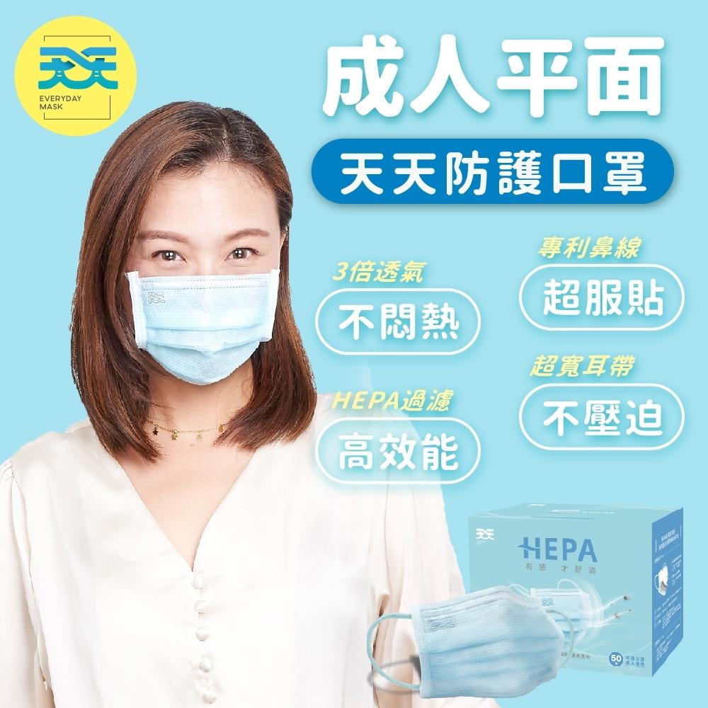 【天天】成人平面醫用口罩(50入/盒)