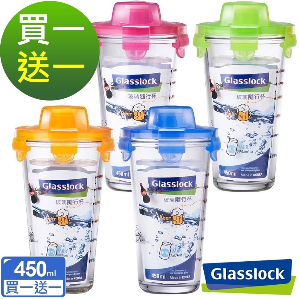 [買一送一]Glasslock 玻璃隨行杯450ml (藍)