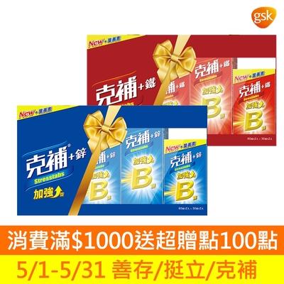 【克補】B群+鐵180錠禮盒X1+鋅180錠禮盒X1 (共2盒)